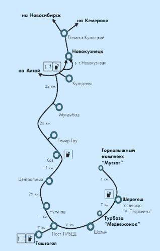 Шерегеш - как проехать из Новосибирска, Томска, Красноярска.  Перечень развлекательных учереждений.