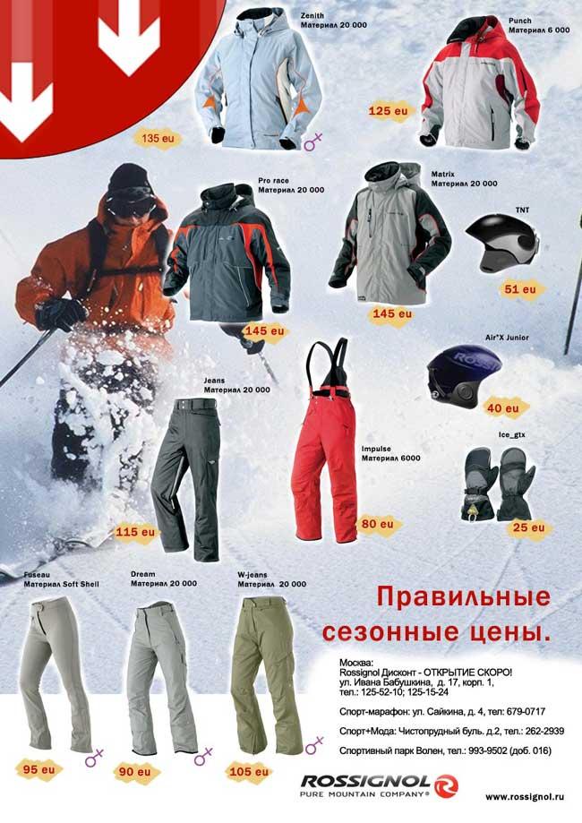 распродажа одежды в Санкт-Петербурге