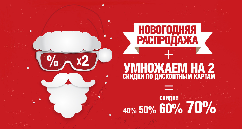 Распродажи новогодние магазины boxberry первоуральск