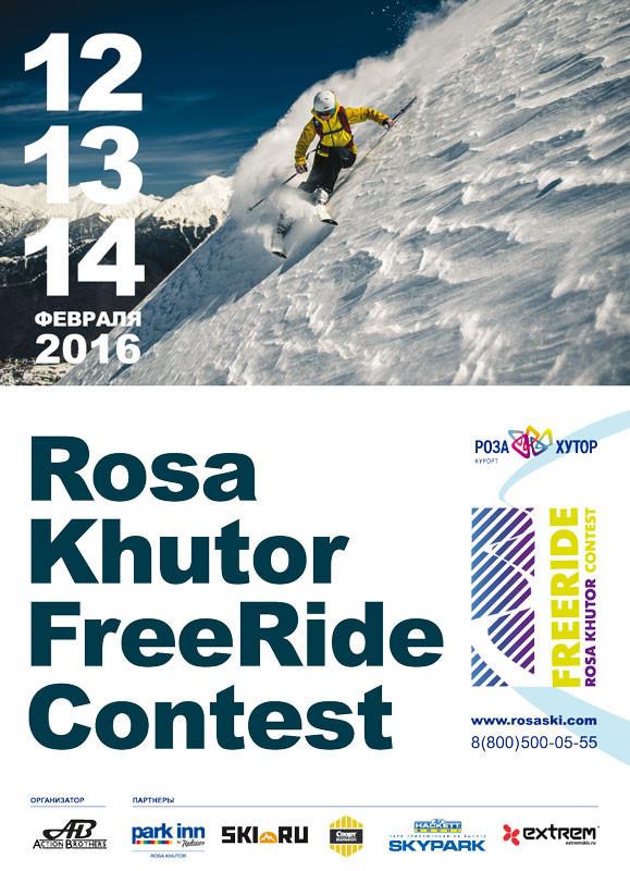 Падение фрирайдера Roza Khutor Freeride Contest видео