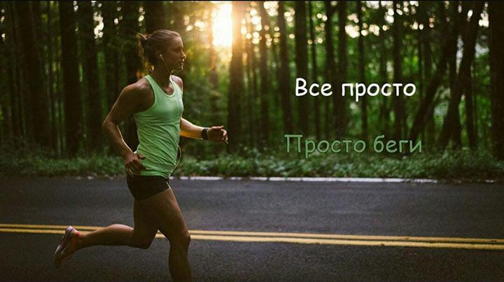 6e371a24 Во-первых. Для бега ничего не нужно, кроме кроссовок. Это самый  незамысловатый спорт на свете.