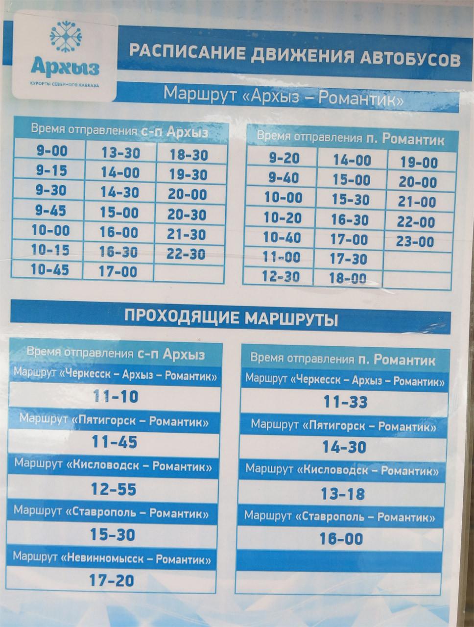 кроватки расписание маршрутов экспресс ставрополь пятигорск страницу